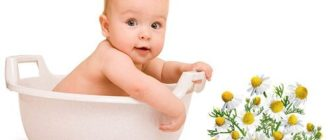 Ромашка для купания новорожденных
