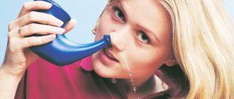 Промывание носа ромашкой
